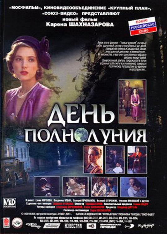 """Poster for the movie """"Den polnoluniya"""""""